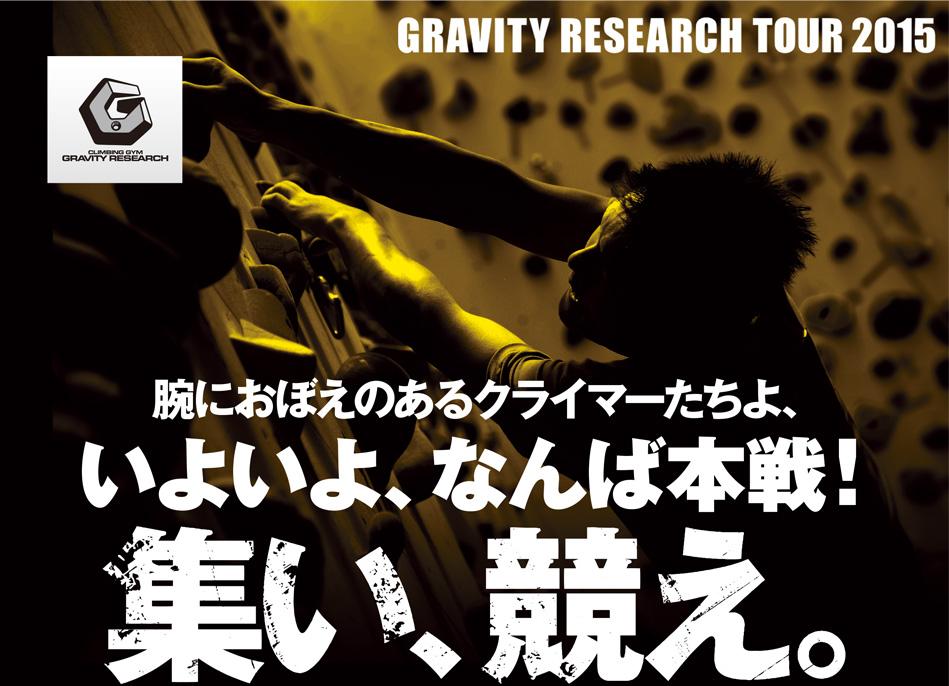 グラビティリサーチ CUP TOUR 2015