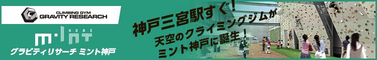 グラビティリサーチ ミント神戸 天空のクライミングジムが神戸三宮駅すぐのミント神戸に誕生!