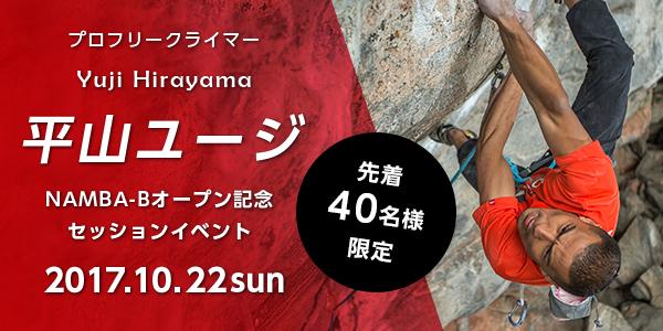 平山ユージ クライミングイベント@ NANBA-B