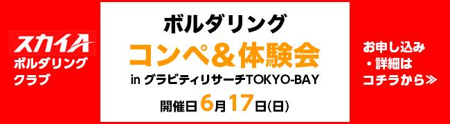 スカイAボルダリングクラブ ボルダリングコンペ6/17(日) グラビティリサーチTOKYO-BAY