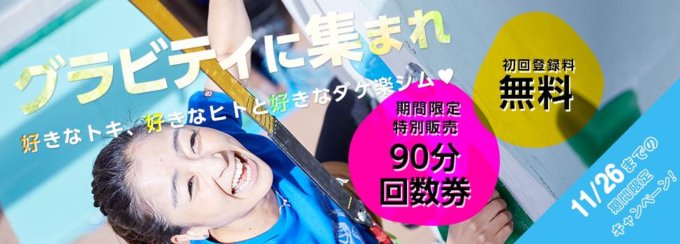 グラビティリサーチオープン記念キャンペーンを日本全国18店舗のグラビティリサーチで11/26(日)までの期間限定で開催します! クライミング(ボルダリング・スポーツクライミング)ジム GRAVIRY RESEARCH グラビディリサーチ